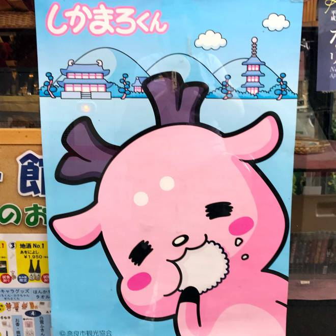 Deer cookies poster in Nara, Japan