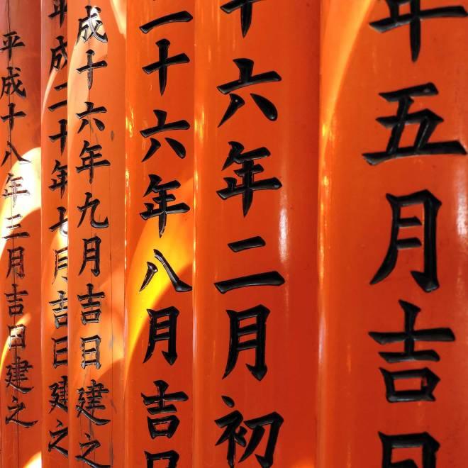 Fushimi Inari Shine post detail